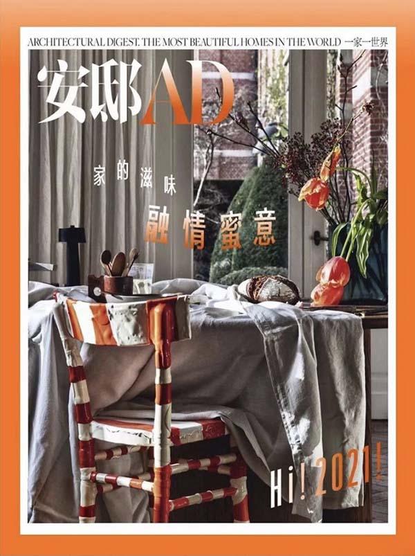 AD China magazine cover Jan 2021